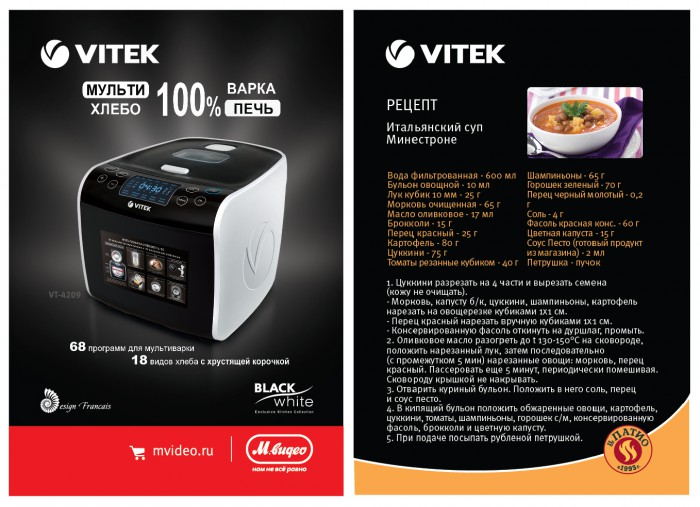 Первая в мире мультиварка со встроенной хлебопечью VT-4209 в сети ресторанов итальянской кухни «IL PATIO»