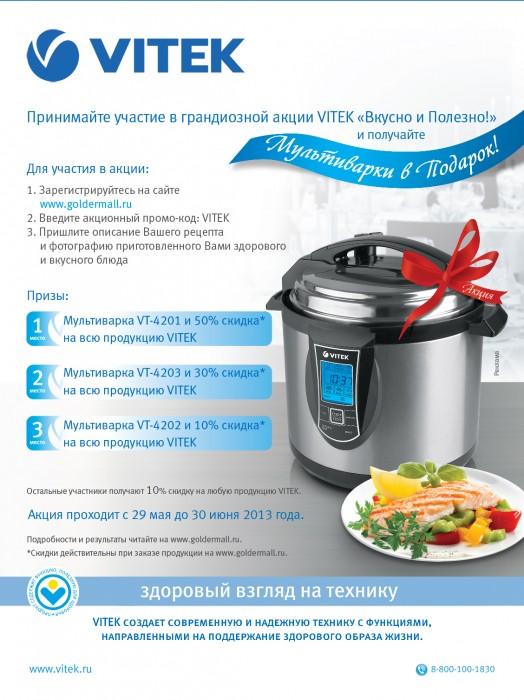 Завершилась акция VITEK «Вкусно и Полезно!»