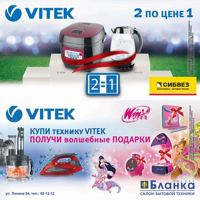 Летняя рекламная кампания VITEK