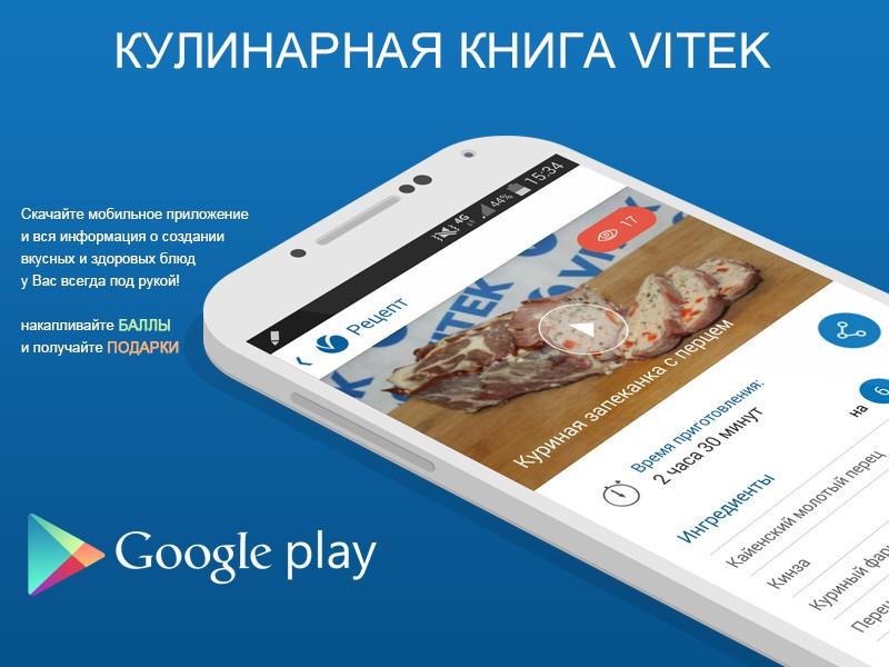 Мобильный VITEK - Кулинарная книга