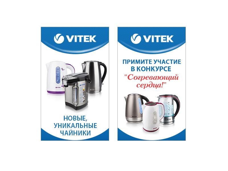 Конкурс  VITEK «Согревающий сердца»