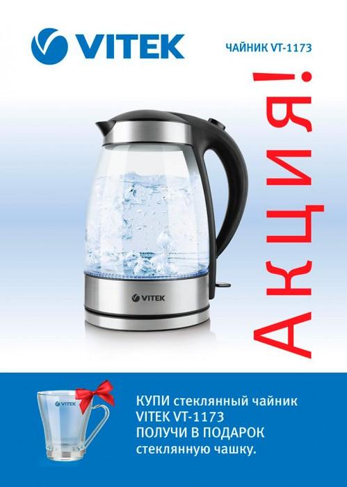 Стеклянная чашка в подарок в магазинах МедиаМаркт (Москва)