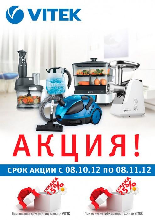 Скидка на технику в магазинах Океан, Юность, Вита (Ставрополь)