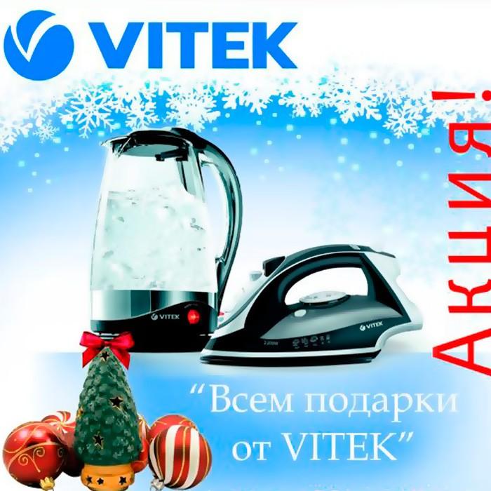 Всем подарки от VITEK в магазинах «СЛОН» (Барнаул)