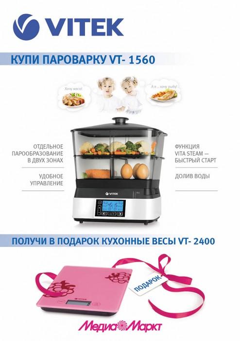 Весы в подарок в магазинах МедиаМаркт (Москва)