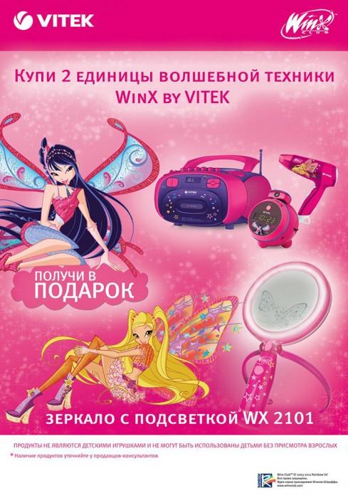Зеркало WinX в подарок